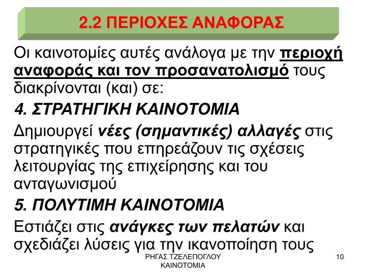 2.2 ΠΕΡΙΟΧΕΣ ΑΝΑΦΟΡΑΣ