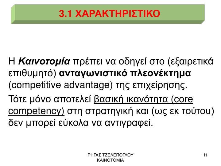 3.1 ΧΑΡΑΚΤΗΡΙΣΤΙΚΟ