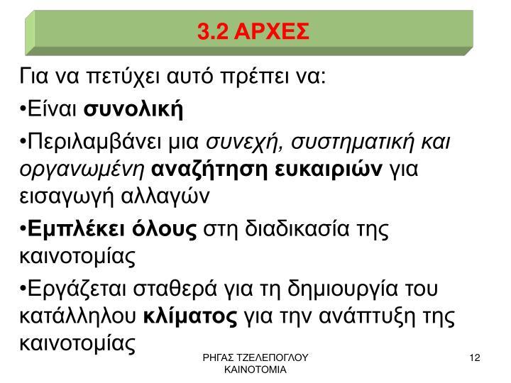 3.2 ΑΡΧΕΣ