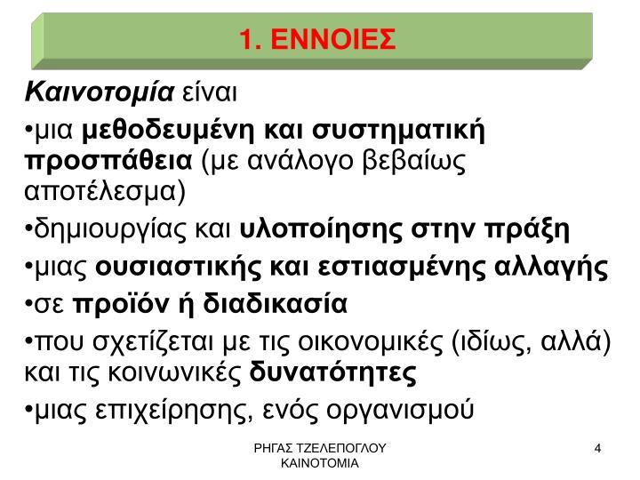 1. ΕΝΝΟΙΕΣ