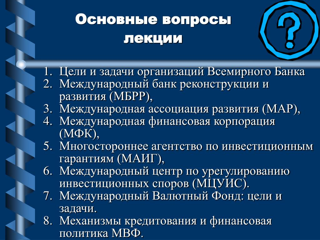 Кредиты международной ассоциации развития
