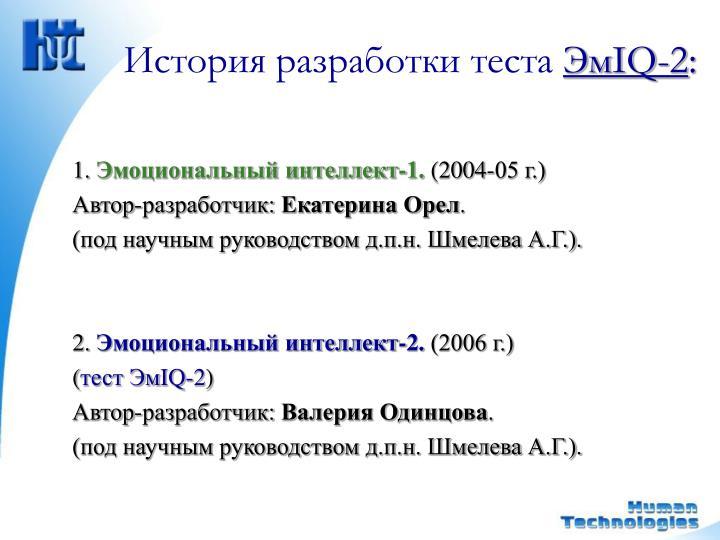 История разработки теста