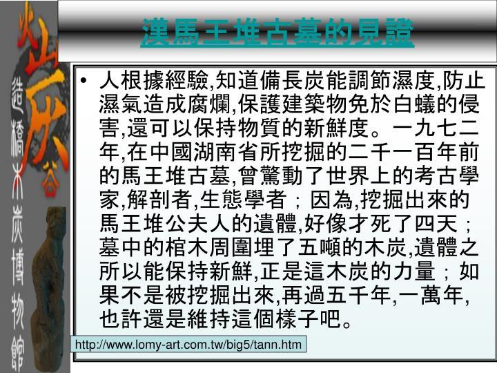 漢馬王堆古墓的見證