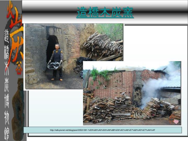 造橋木炭窯