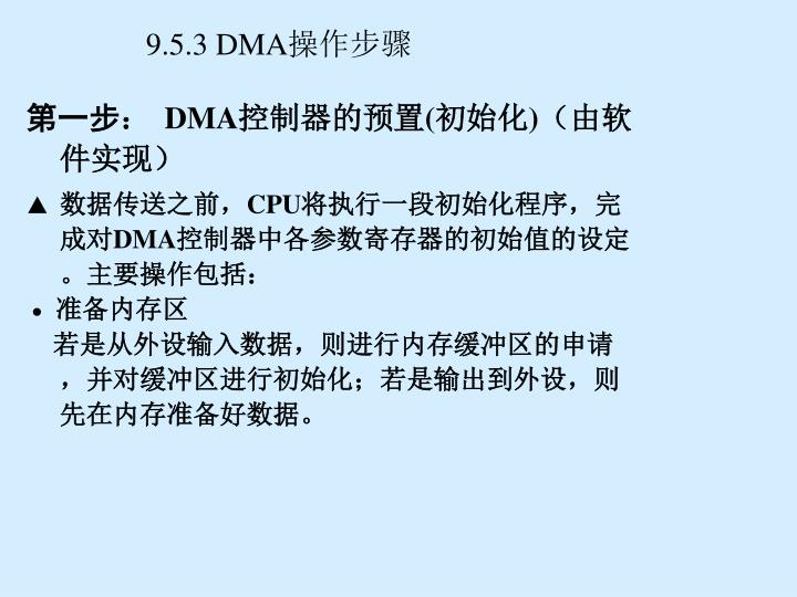 9.5.3 DMA