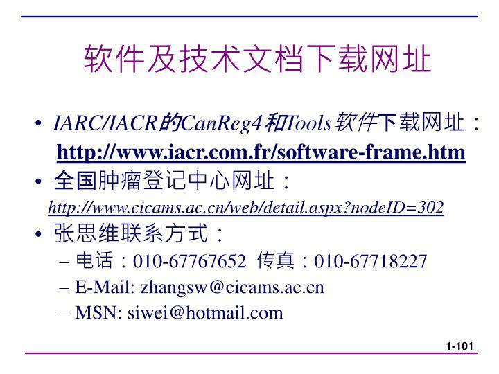 软件及技术文档下载网址