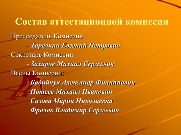 Состав аттестационной комиссии