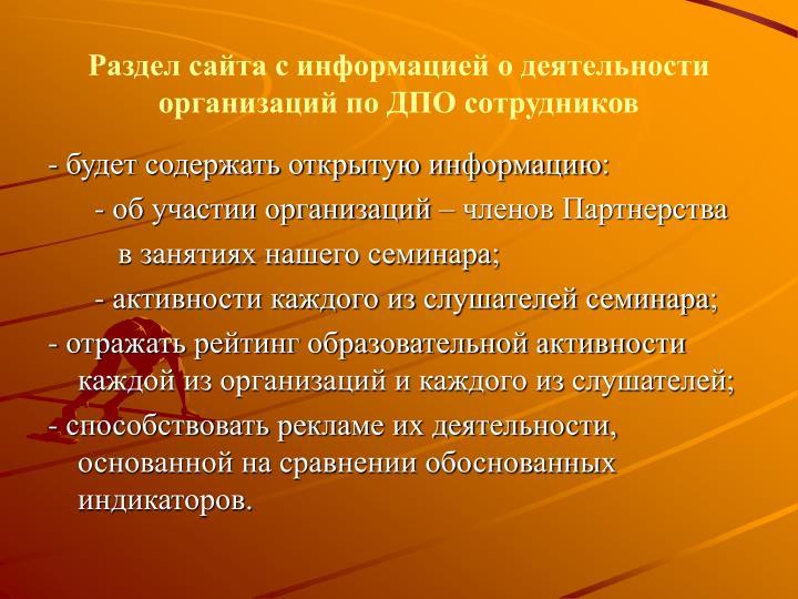 Раздел сайта с информацией о деятельности организаций по ДПО сотрудников