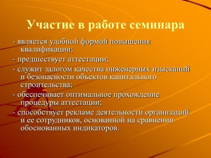 Участие в работе семинара