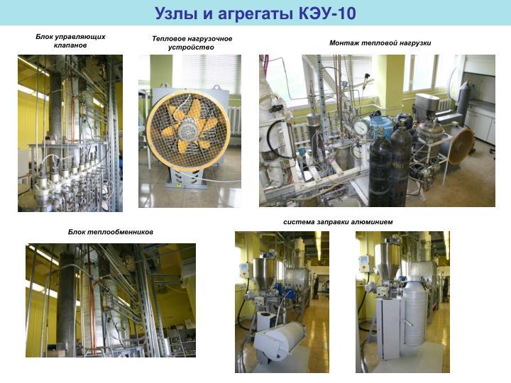Узлы и агрегаты КЭУ-10