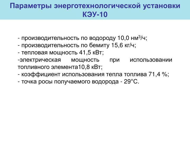 Параметры энерготехнологической установки КЭУ-10