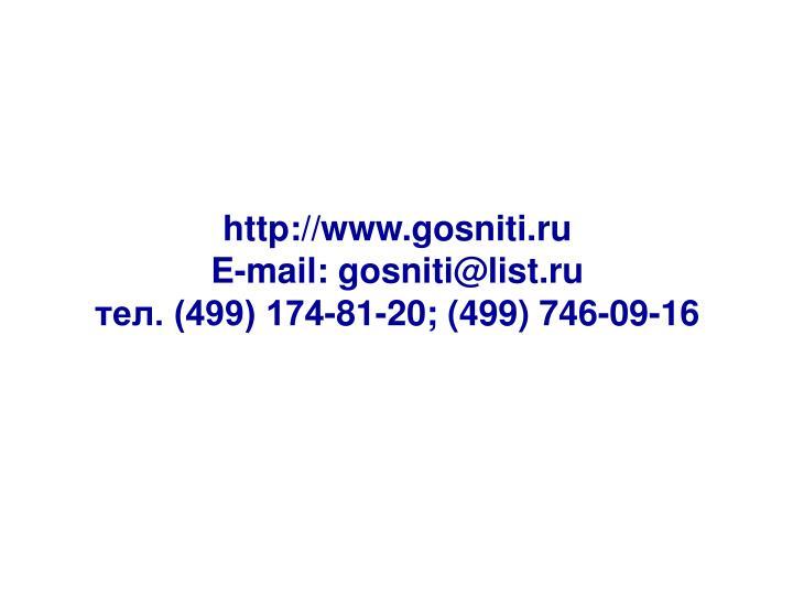 http://www.gosniti.ru