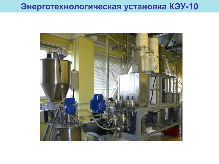 Энерготехнологическая установка КЭУ-10