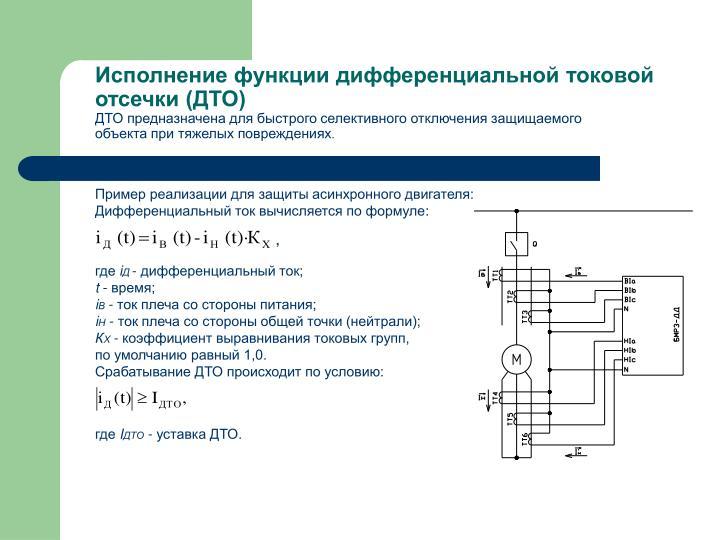 Исполнение функции дифференциальной токовой отсечки (ДТО)