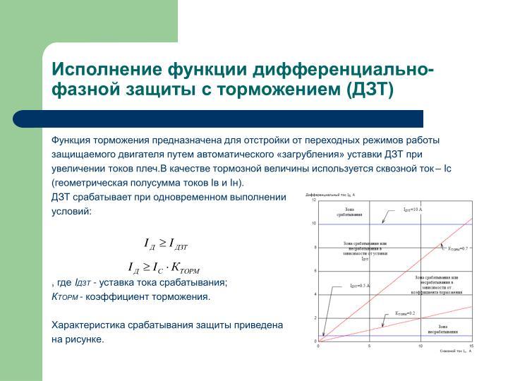 Исполнение функции дифференциально-фазной защиты с торможением (ДЗТ)