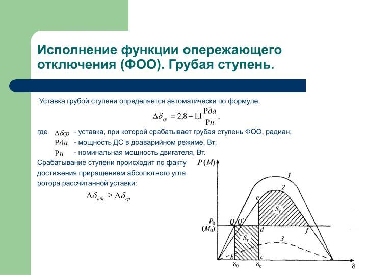 Исполнение функции опережающего отключения (ФОО). Грубая ступень.