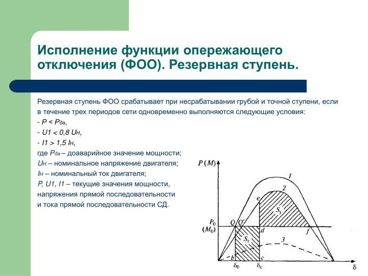 Исполнение функции опережающего отключения (ФОО). Резервная ступень.