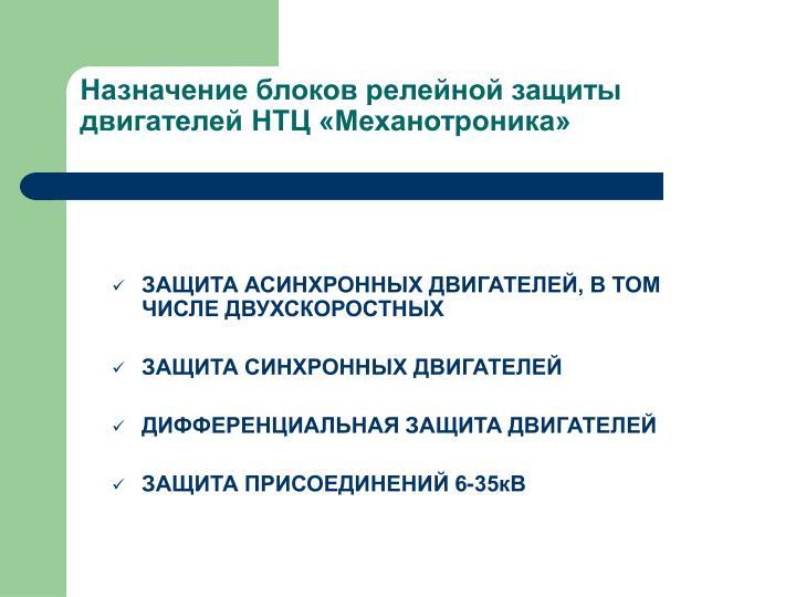 Назначение блоков релейной защиты двигателей НТЦ «Мех...
