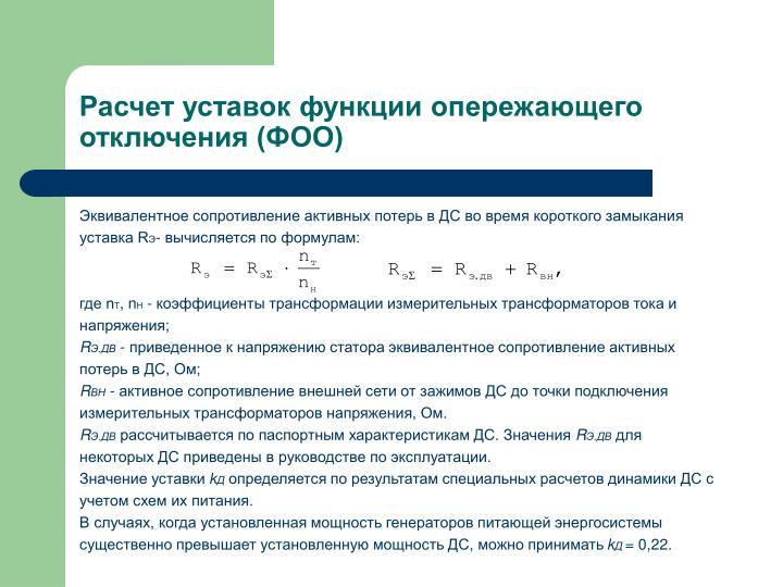 Расчет уставок функции опережающего отключения (ФОО)