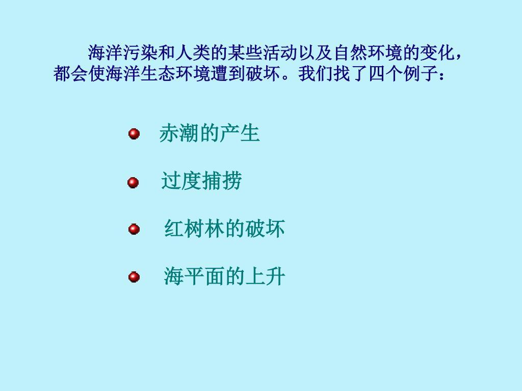 人类破坏自然的例子_PPT - 海洋环境保护 PowerPoint Presentation - ID:3514562