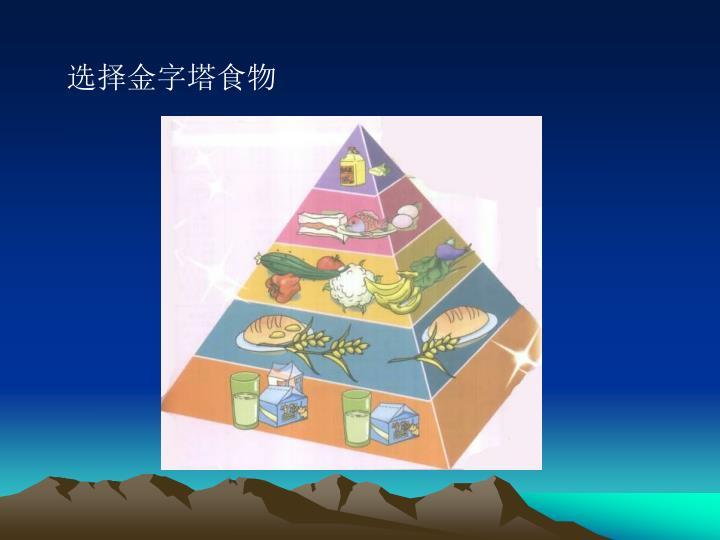 选择金字塔食物