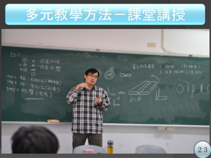 多元教學方法-課堂講授