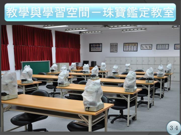 教學與學習空間-珠寶鑑定教室