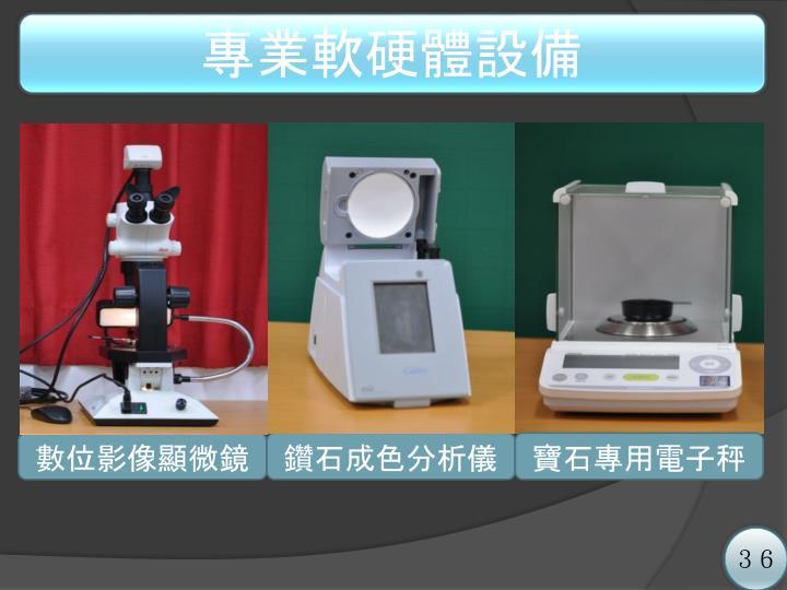 專業軟硬體設備