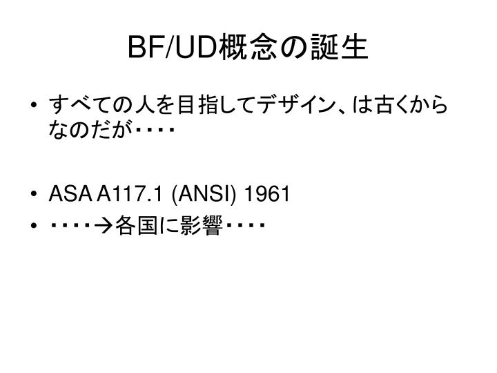 BF/UD