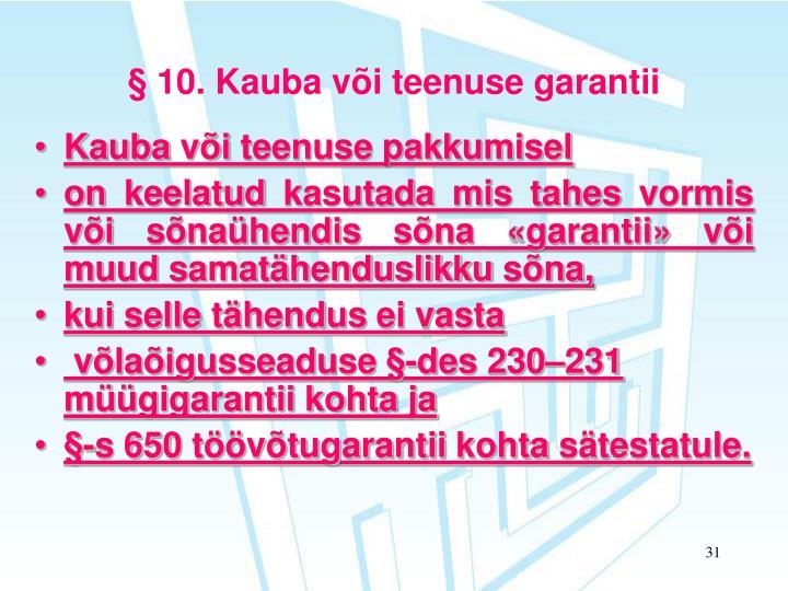 § 10. Kauba või teenuse garantii