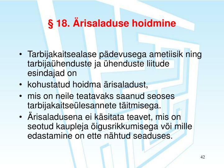 § 18. Ärisaladuse hoidmine
