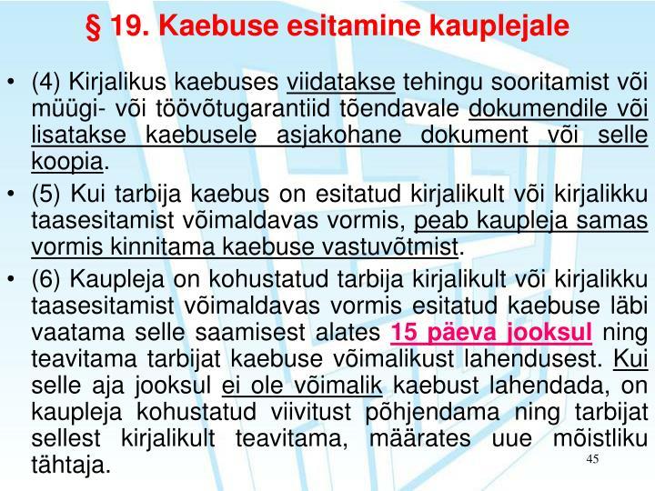 § 19. Kaebuse esitamine kauplejale