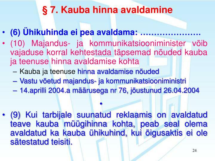 § 7. Kauba hinna avaldamine