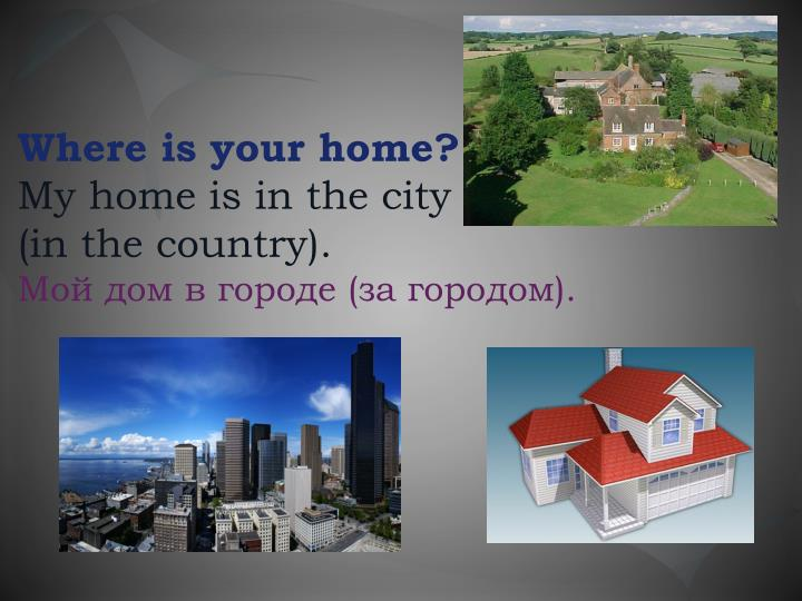 Where is your home?