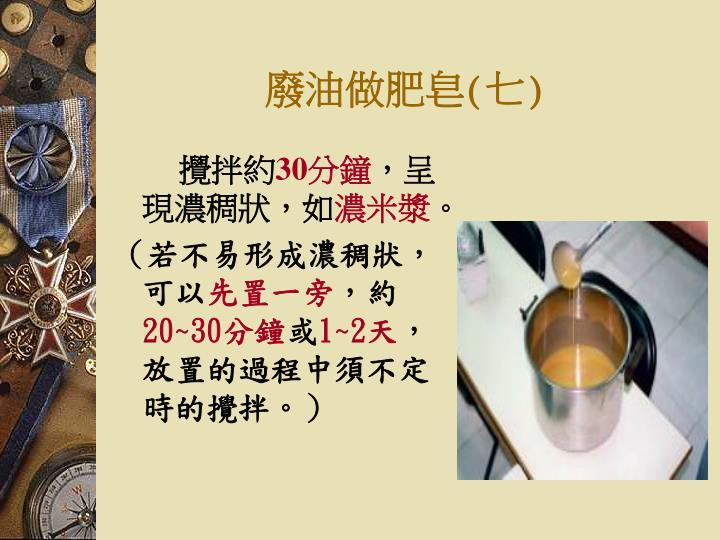 廢油做肥皂(七)