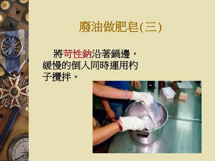 廢油做肥皂(三)