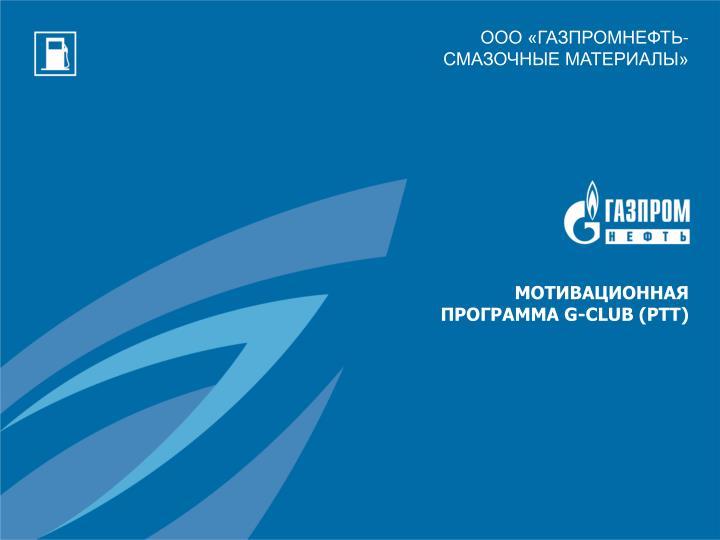 g club n.