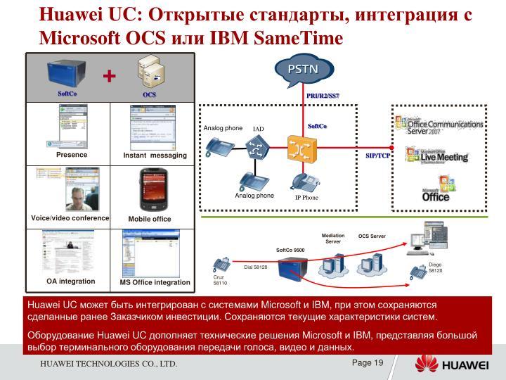 Huawei UC
