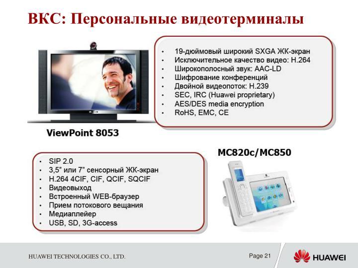 ВКС: Персональные видеотерминалы