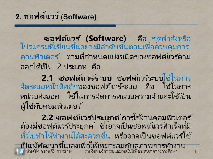 2. ซอฟต์แวร์ (