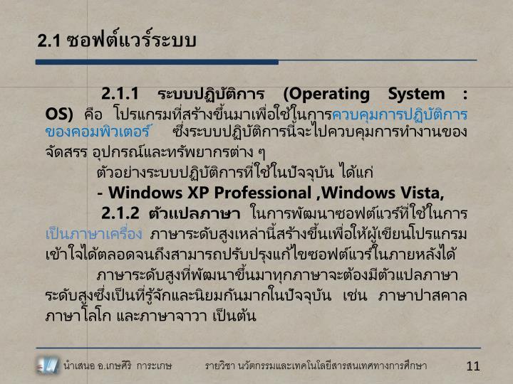 2.1 ซอฟต์แวร์ระบบ