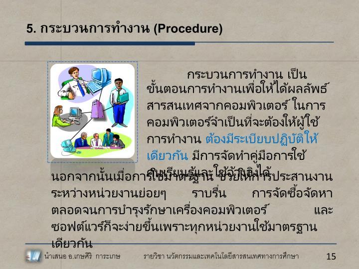5. กระบวนการทำงาน (