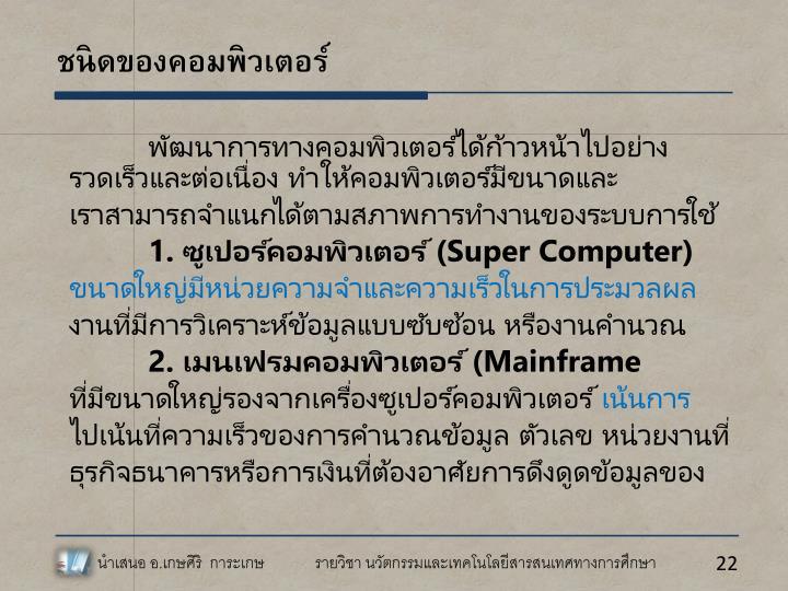 ชนิดของคอมพิวเตอร์