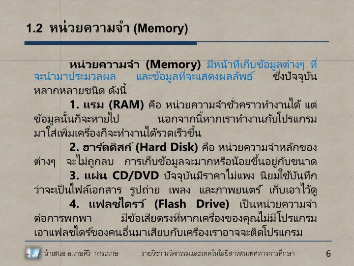 1.2  หน่วยความจำ (