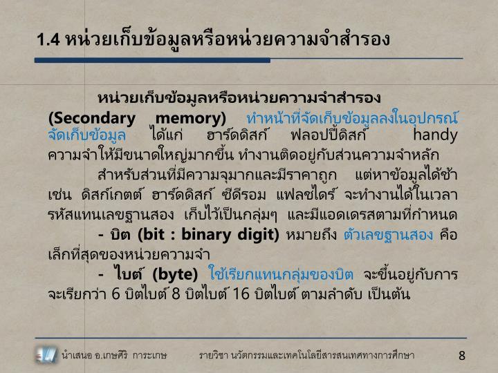 1.4 หน่วยเก็บข้อมูลหรือหน่วยความจำสำรอง