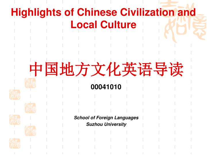 highlights of chinese civilization and local culture n.