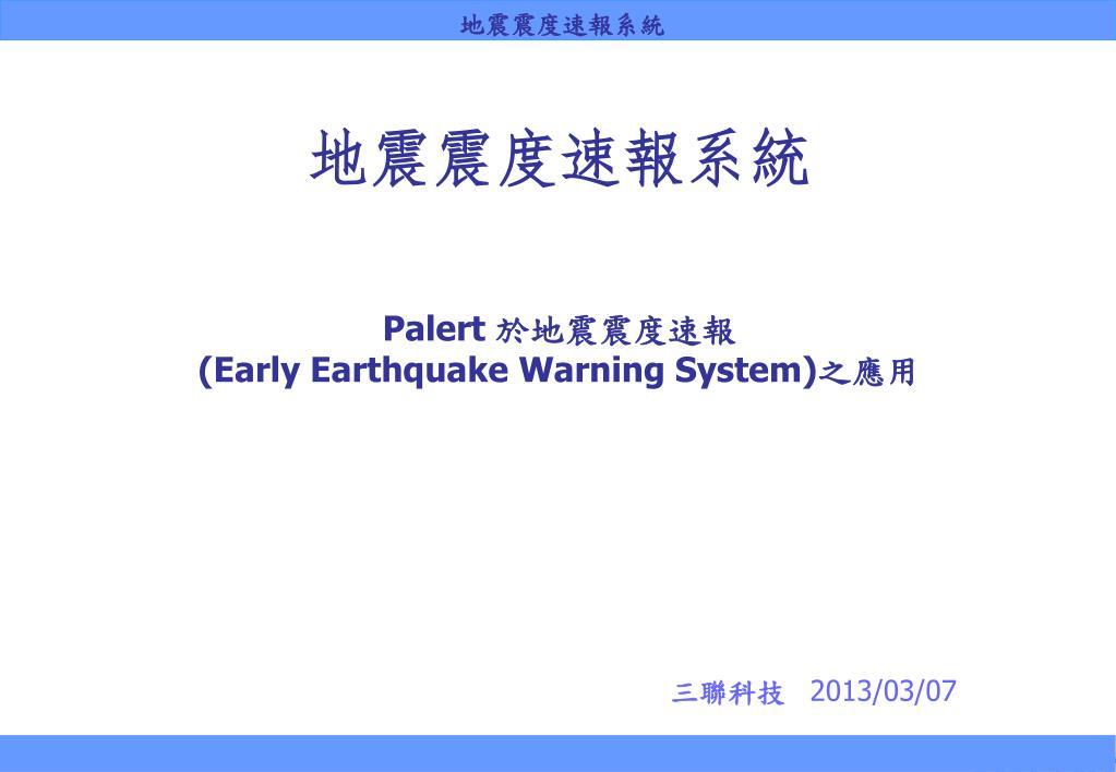 震度 地震