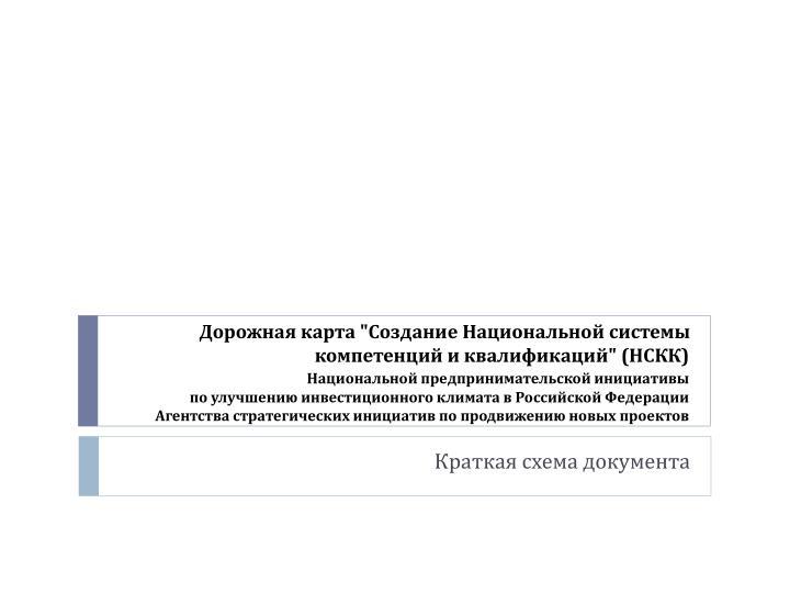 """Дорожная карта """"Создание Национальной системы компете..."""