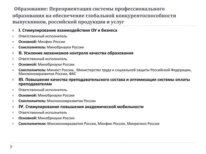 Образование: Переориентация системы профессионального образования на обеспечение глобальной конкурентоспособности выпускников, российской продукции и услуг