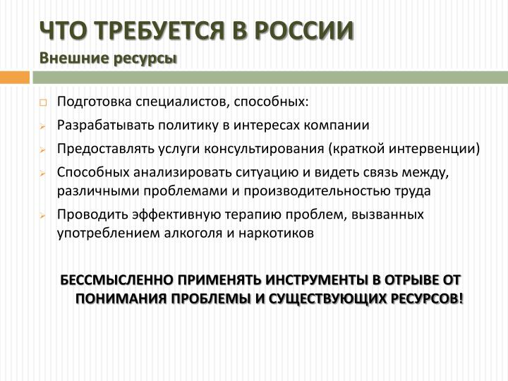 ЧТО ТРЕБУЕТСЯ В РОССИИ